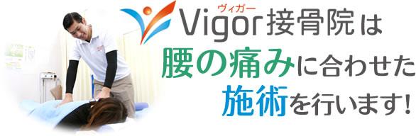 前橋市のVigor接骨院は腰の痛みに合わせた施術を行います!